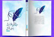 کتاب «مبانی تحول علوم انسانی با رویکرد قرآنی»