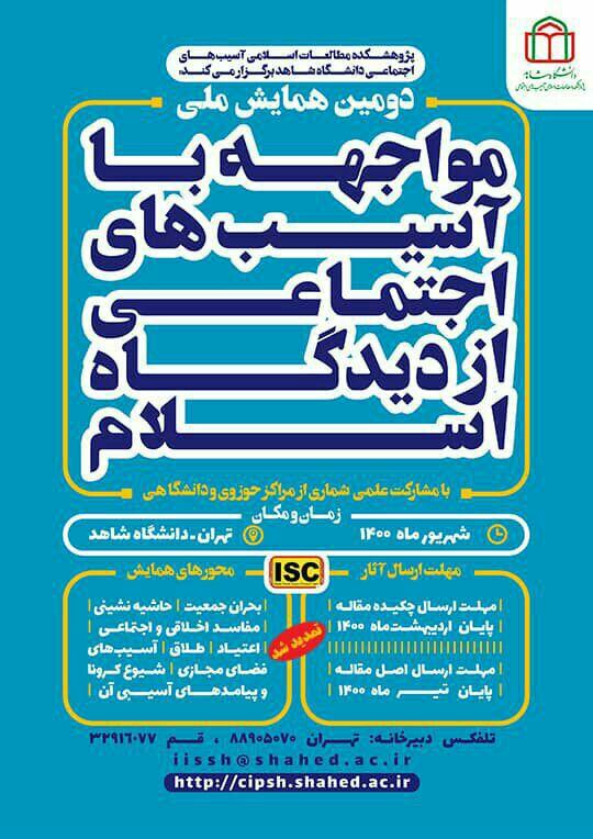 همایش ملی «مواجهه با آسیب های اجتماعی از دیدگاه اسلام»